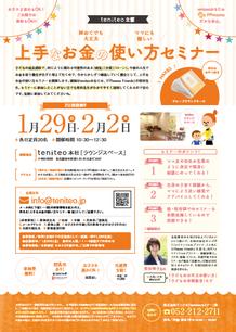 【名古屋】上手なお金の使い方セミナー【teniteo】