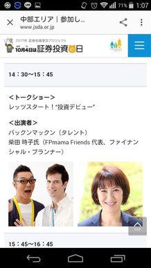【名古屋】いま知りたい!豊かな人生へのマネースキル