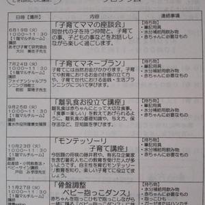 【静岡】0歳ママのためのマネー講座
