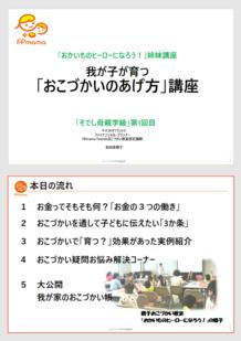 【募集|静岡】我が子が育つおこづかい(親御さんむけ「おこづかいの渡し方」講座)