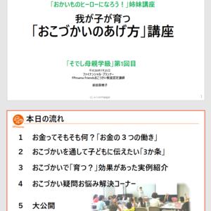 【静岡】親子おこづかい教室「おかいものヒーローゲーム」参加者募集