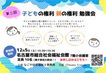 【名古屋】子どもの権利と親の権利 勉強会