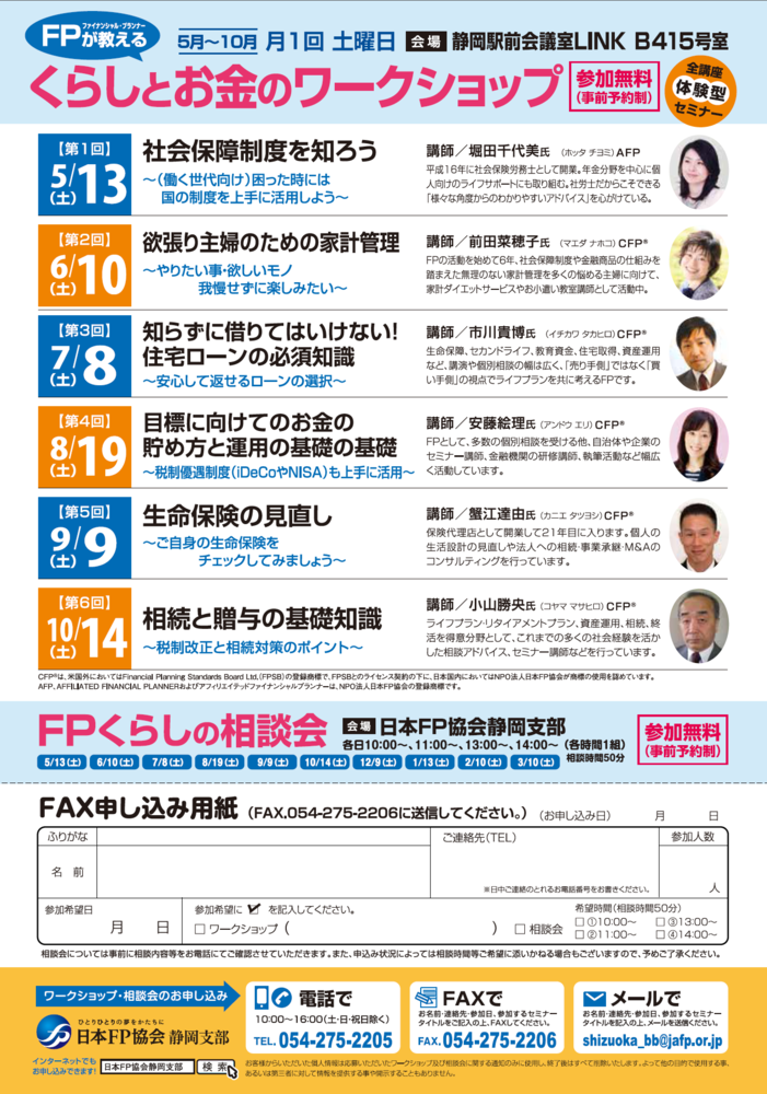 sizuoka29kurasiwork2.png