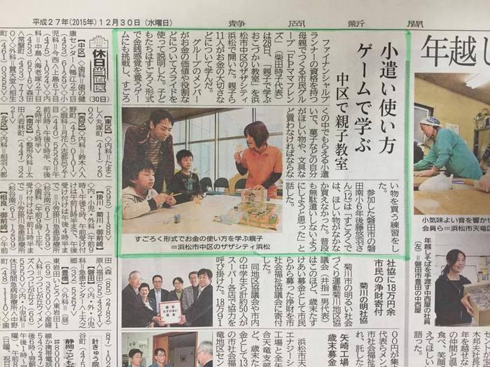 20151230shizuoka_shinbun.jpg