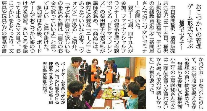 2020.01中日新聞 おこづかいセミナー.jpg