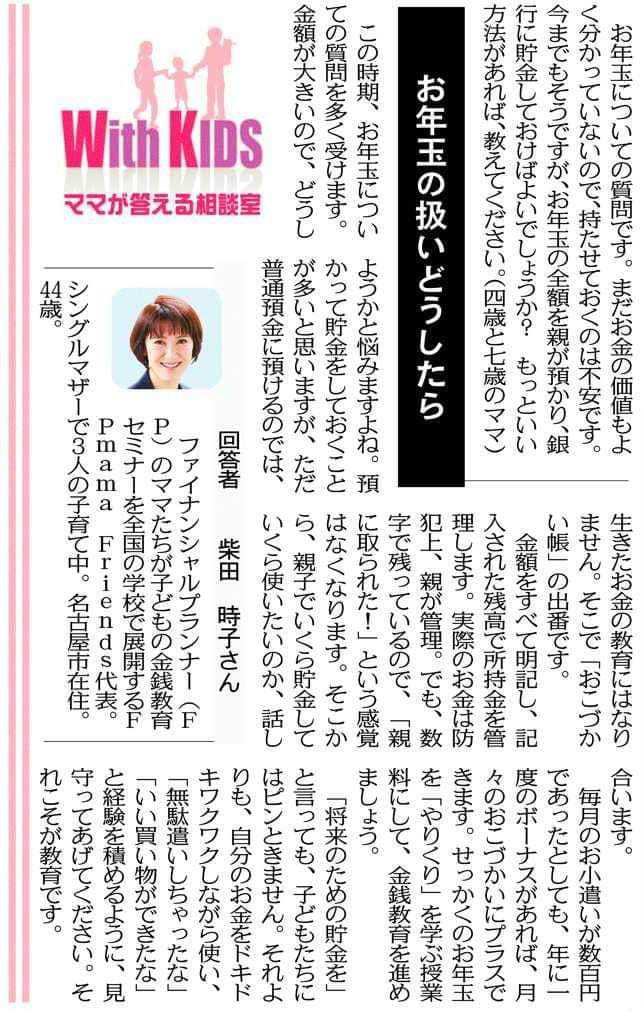 2020.1.29中日新聞.jpg