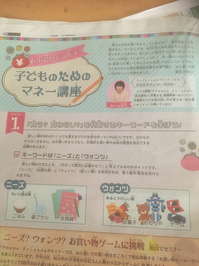 しらちゃん新聞1.jpg