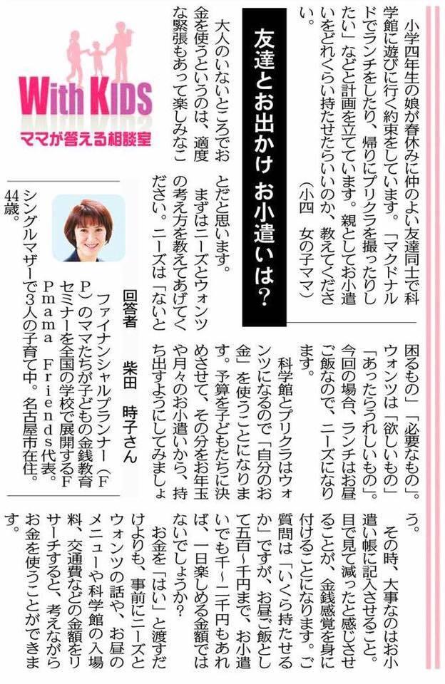 中日新聞2020.04 ときこさん.jpg