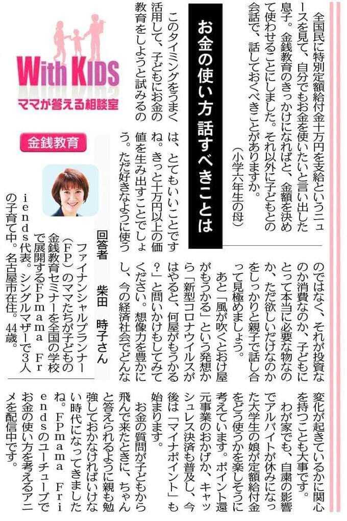 20200708中日新聞.jpgのサムネイル画像