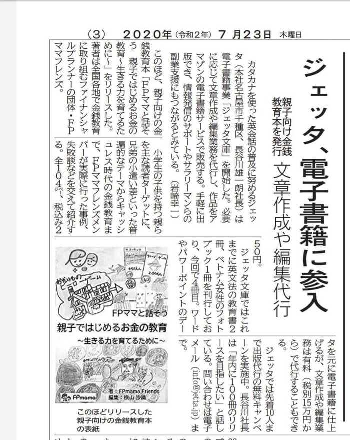 電子書籍新聞.jpg